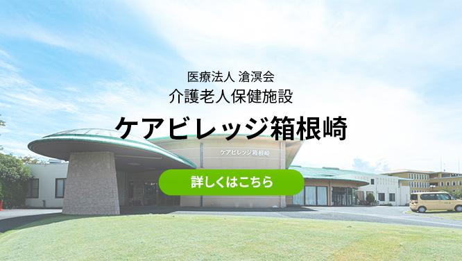 医療法人 滄溟会 介護老人保健施設 ケアビレッジ箱根崎