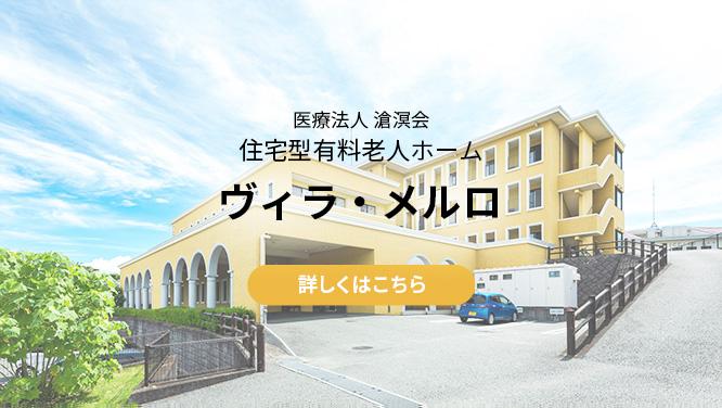 医療法人 滄溟会 住宅型有料老人ホーム ヴィラ・メルロ